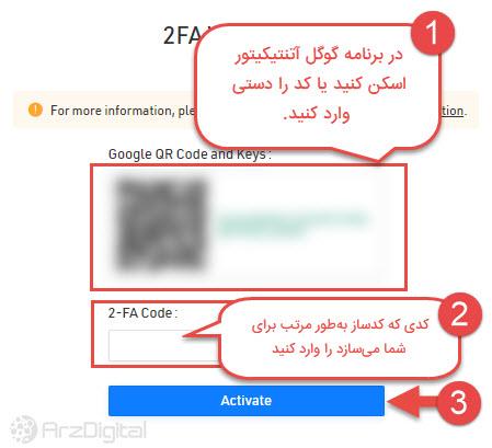 تنظیمات امنیت / تایید گوگل (۳)