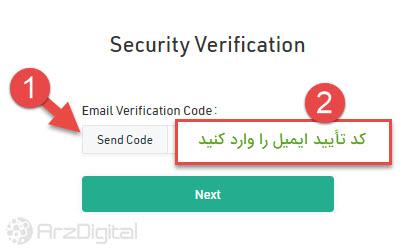تنظیمات امنیت کوکوین / تایید گوگل (۲)