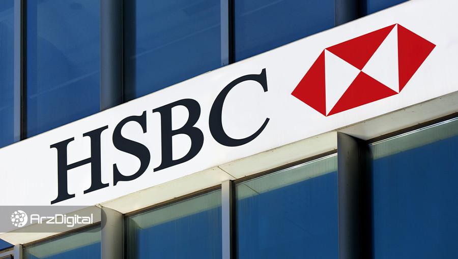 بانک HSBC بریتانیا هم پرداختها به بایننس را مسدود میکند
