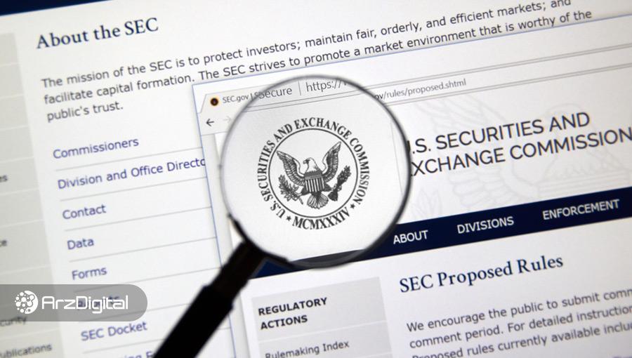 ریپل خواستار افشای میزان توکنهای خریداریشده توسط کارکنان کمیسیون بورس آمریکا شد