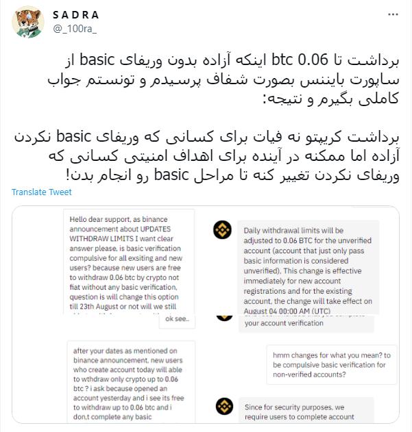 بایننس برای ایرانیها