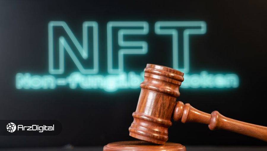 توکنهای غیرمثلی چقدر اعتبار قانونی دارند؟ بررسی NFTها از دیدگاه حقوقی