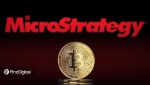 چرا مایکرواستراتژی به خرید بیت کوین ادامه میدهد؟