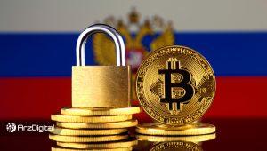بانک مرکزی روسیه به بانکهای این کشور دستور داد تراکنشهای مرتبط با صرافیهای ارز دیجیتال را مسدود کنند