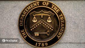 گزارش: وزارت خزانهداری آمریکا در حال بررسی قانونگذاری استیبل کوینهاست
