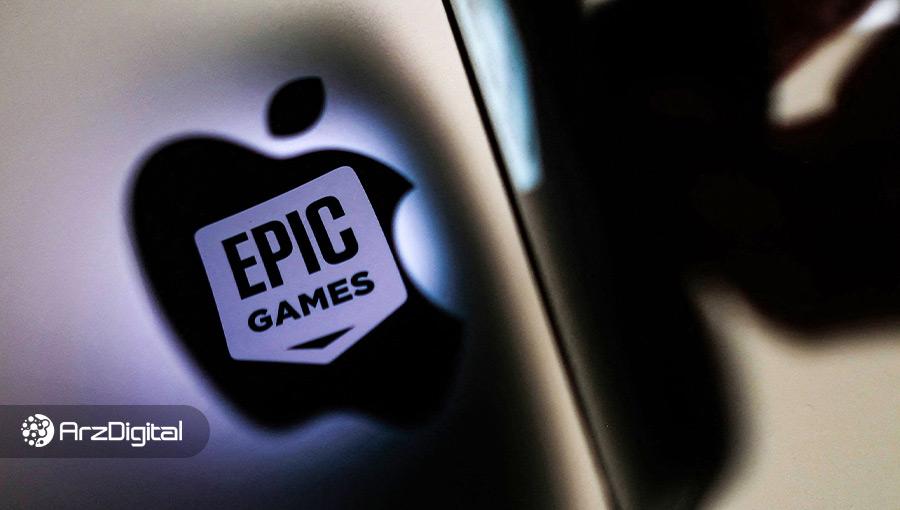 پرونده اپل و اپیک گیمز به نفع پذیرش ارزهای دیجیتال خواهد بود