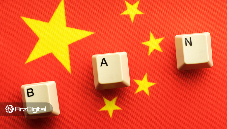 ممنوعیت معاملات ارزهای دیجیتال در چین برای بیت کوین خوب است!