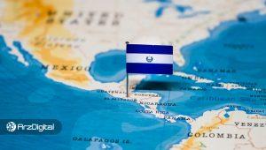 سرمایهگذاران بیت کوین در السالوادور از مالیات معاف میشوند