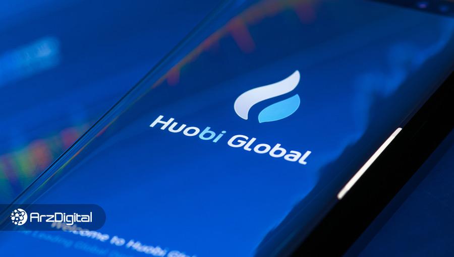 صرافی هوبی حساب تمام کاربران چینی خود را مسدود میکند