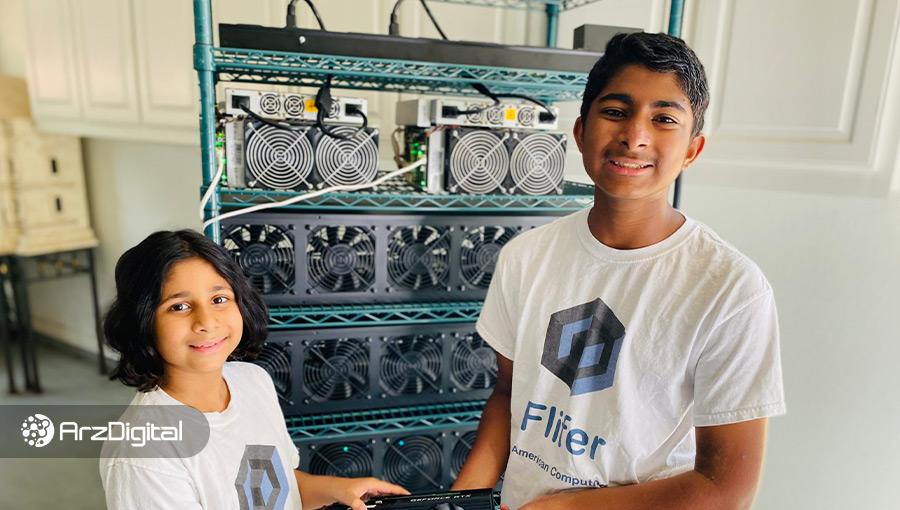 خواهر و برادر نوجوان از راه استخراج بیت کوین ماهیانه ۳۰ هزار دلار درآمد دارند