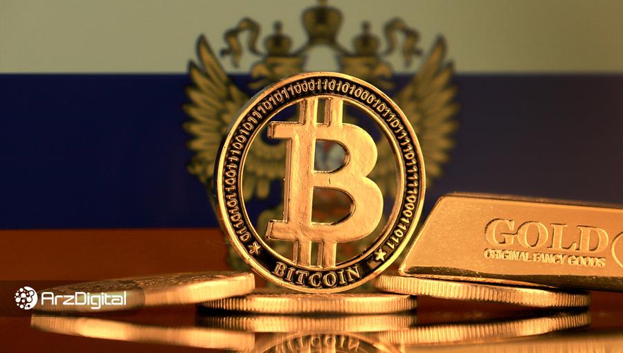 نتایج یک نظرسنجی: ۷۷ درصد سرمایهگذاران روسیه بیت کوین را به طلا ترجیح میدهند