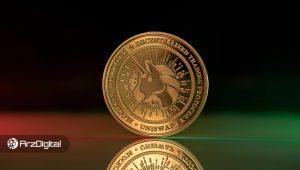کمیسیون بورس آمریکا از یونی سواپ تحقیق میکند