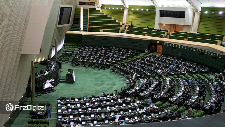 رقابت کمیسیونهای مجلس برای ساماندهی ارزهای دیجیتال