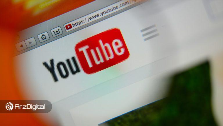 حذف کانال یک یوتیوبر توسط یوتیوب در حوزه ارز دیجیتال